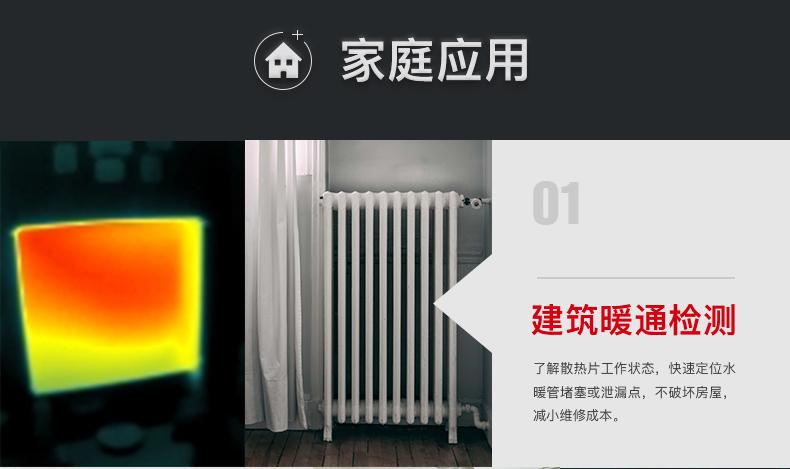 MobIR Air红外热成像手机配件