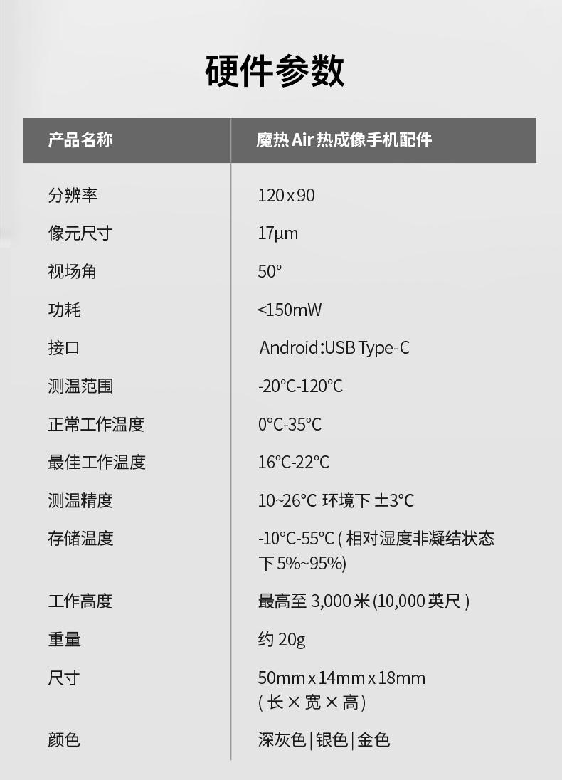 MobIR Air红外热成像手机配件参数