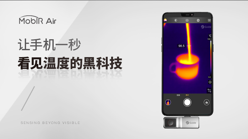 MobIR Air手机热像仪