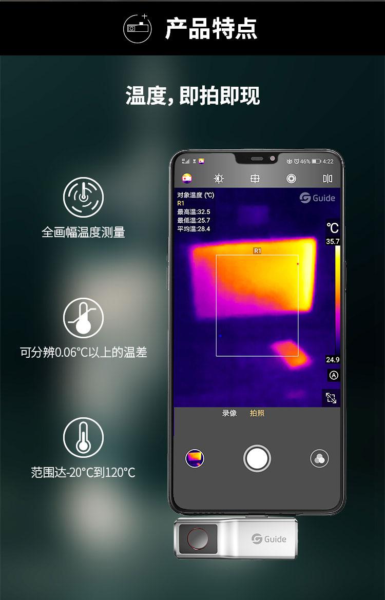 MobIR Air 魔热手机热像仪