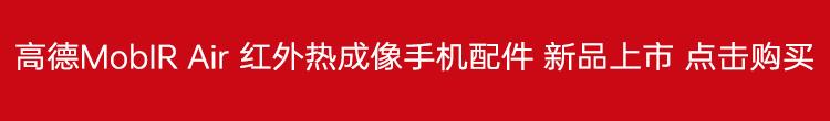 红外热成像手机配件mobir-air.jpg